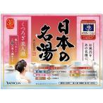 日本の名湯 くつろぎ美人湯 ( 30g*10包 )/ 日本の名湯 ( 入浴剤 )