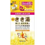 【在庫限り】きき湯 カリウム芒硝炭酸湯 つめかえ 増量 ( 480g )/ きき湯