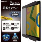 エレコム iPad 2020年モデル 2019年モデル 10.2inch 覗き見防止 TB-A19RFLNSPF4 ( 1枚 )