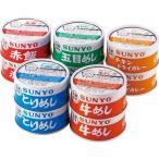 サンヨー ごはん缶詰5種セット ( 5種*各2缶 )