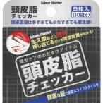 頭皮脂チェッカー ( 5枚入 )/ ライフケア技研