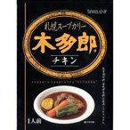 木多郎 スープカレー チキン ( 310g )