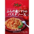 ふらの産トマトのパスタソース ( 160g(2人前) ) ( パスタソース )