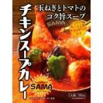 SAMA チキンスープカレー ( 320g ) ( スープカレー 北海道 )