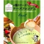 豆乳チーズフォンデュ バジルソース ( 120g )