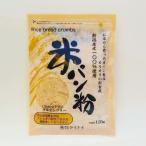 米パン粉 ( 120g )/ 辻安全食品