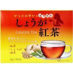 しょうが紅茶 ( 3g*30袋入 ) ( しょうが )