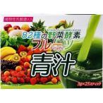 82種の野菜酵素 フルーツ青汁 ( 3g*25スティック )/ HIKARI(軽井沢)