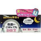 (訳あり)夜遅いごはんでもダイエット ( 30包 )/ 夜遅いごはんでもDIET ( ダイエットサプリ サプリメント ダイエット食品 )
