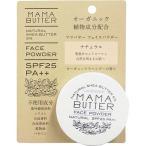 ママバター フェイスパウダー ナチュラル ( 8g )/ ママバター