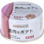 アニウェル 鹿肉&ポテト ( 85g )/ アニウェル