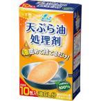 ウォッシュラボ 天ぷら油処理剤徳用 ( 18g*10包 )/ Wash Lab(ウォッシュラボ)