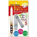 アニーコーラス ペット用 使いやすい爪切りセット ( 1コ入 )