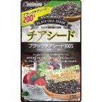 ブラックチアシード100% ( 200g )/ ボーテサンテラボラトリーズ