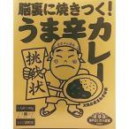 脳裏に焼きつく!うま辛カレー ( 160g )/ 神戸はいから食品本舗