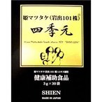 四季元 ( 3g*30袋入 ) ( サプリ サプリメント キノコ(茸) )