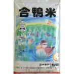 平成30年度産 新潟県合鴨栽培魚沼産コシヒカリ ( 5kg )/ 田中米穀