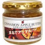 シナモンアップルバター 国産リンゴ使用 ( 130g )