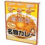 大阪・難波 自由軒 お家で食べれる名物カレー レトルトパック ( 200g )