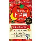 夜スリム トマ美ちゃん パワーアップ版 ( 90粒 ) ( サプリ サプリメント ダイエット食品 )