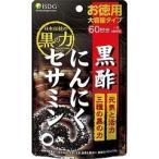 医食同源ドットコム 黒酢にんにくセサミン ( 180粒 )/ 医食同源ドットコム