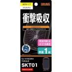 KYOCERA TORQUE(SKT01)用 つやつやタフネス気泡軽減防指紋フィルム RT-SKT01F/D1 ( 1枚入 )/ レイ・アウト