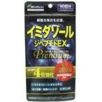 イミダゾール ジペプチドEX プレミアム ( 90粒 )