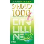 シトルリン1000 ( 240粒 )