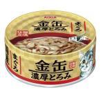 金缶 濃厚とろみ まぐろ ( 70g )/ 金缶シリーズ