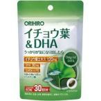 PQ イチョウ葉&DHA ( 60粒入 )/ オリヒロ(サプリメント) ( サプリ サプリメント イチョウ葉エキス )