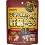 しじみ牡蠣ウコンの入った肝臓エキス顆粒 ( 1.5g*20包 )/ オリヒロ(サプリメント)