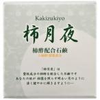柿月夜 柿酢配合石鹸 ( 100g )
