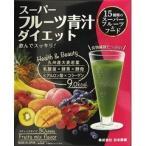 スーパーフルーツ青汁ダイエット ( 30包 )