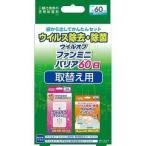 ウイルオフ ファンミニ バリア 60日 取替え用 ( 1コ入 ) /  ウイルオフ
