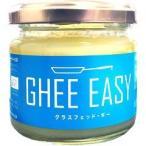 ギーイージー ( 100g )/ GHEE EASY(ギー・イージー)