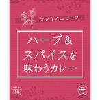 (訳あり)ハーブ&スパイスを味わうカレー オレガノ loves ビーフ ( 180g )