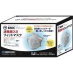 BMC活性炭入りフィットマスク レギュラーサイズ ( 50枚入 )