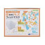 BMC キッズフィットマスク(使い捨て不織布マスク) ( 50枚入 )