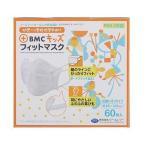 BMC キッズ フィットマスク 使い捨てサージカルマスク 白色 ( 60枚入 )