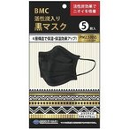 BMC 活性炭入り黒マスク ふつう ( 5枚入 )