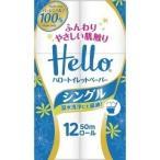 ハロー トイレットペーパー シングル ( 12ロール )/ ハロー ( 日用品 トイレットペーパー )