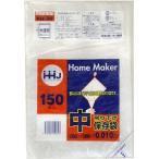 ホームメーカー 保存袋 中 吊り下げタイプ 半透明 KH-20 ( 150枚入 ) ( 袋 )