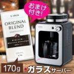 (数量限定おまけ付き)シロカ クロスライン 全自動コーヒーメーカー STC-401 ( 1台 )/ シロカ クロスライン