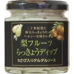 梨フルーツらっきょうディップ わさび入りタルタルソース ( 150g )
