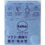 トーン マイクロファイバータオル しっかりタイプ ヘアドライ ブルー MT-12 ( 1枚入 )/ トーン(tone)