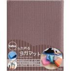 トーン たためるヨガマット ブラウン YM-01 ( 1コ入 )/ トーン(tone)