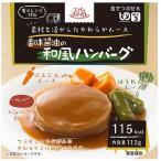 エバースマイル 香味醤油の和風ハンバーグ ( 112g ) /  エバースマイル
