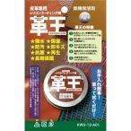 革王 皮革専用シリコンコーティング剤 ブリスターパッケージ KWO-12-A01 ( 12g )