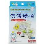 洗濯槽快 ( 30g ) ( 花粉対策 部屋干し カビ掃除 )