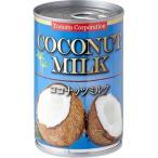 ココナッツミルク ( 400mL )